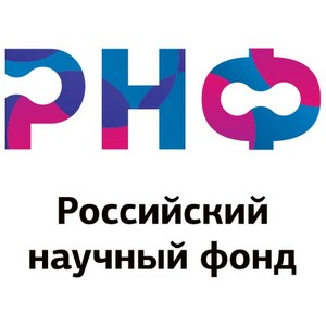 Текущие конкурсы Российского научного фонда