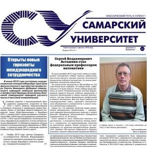 Февральский номер газеты «Самарский  университет»