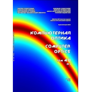 Вышел в свет первый номер 40 тома научного журнала «Компьютерная оптика» за 2016 год