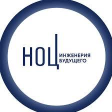 Наблюдательный совет одобрил программу деятельности НОЦ «Инженерия будущего»