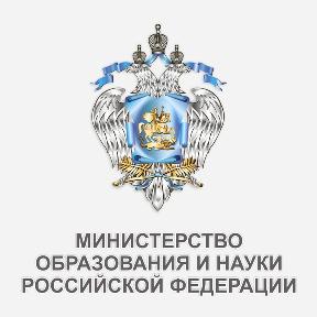 Конкурсный отбор на выполнение проектов в интересах Департамента науки и технологий Минобрнауки России