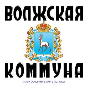 """""""Волжская коммуна"""": Самарские студенты продолжают учиться в дистанционном формате"""