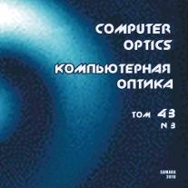 """Вышел в свет третий номер 43 тома журнала """"Компьютерная оптика"""""""