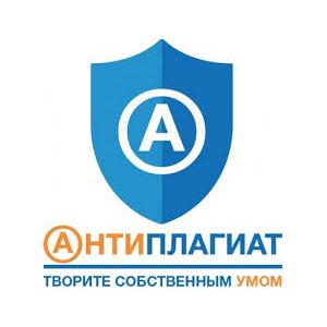 Бесплатный доступ к вебинарам компании Антиплагиат