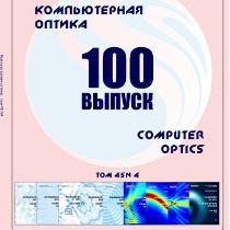"""Вышел в свет 100-ый выпуск журнала """"Компьютерная оптика"""""""