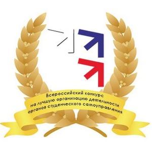 Самарский университет – лучший по организации деятельности студенческого самоуправления