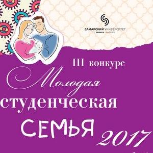 Самарский университет выберет лучшую семейную пару