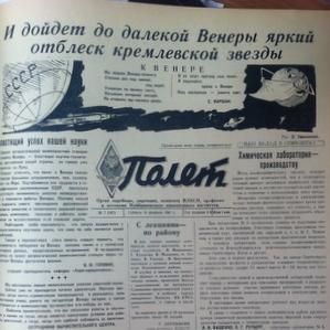 На страницах газет