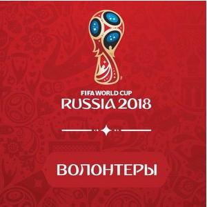 Стань волонтером Чемпионата мира по футболу FIFA 2018 в России™