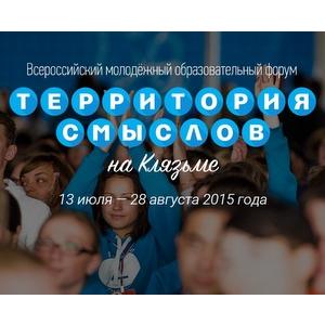 Студентов и преподавателей приглашают принять участие в форуме «Территория смыслов на Клязьме»
