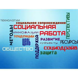"""Самарский университет приглашает на конференцию """"Социальная работа: тенденции и инновации"""""""
