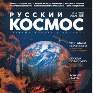 """""""Русский космос"""": """"АИСТ-2Д - 5 лет успешной работы на орбите"""""""