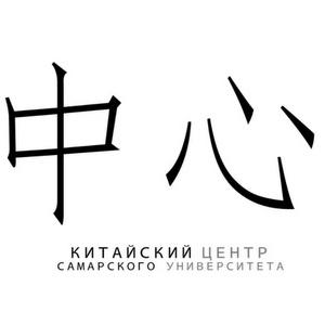 Китайский центр Самарского университета приглашает начать новый учебный семестр с изучения китайского языка