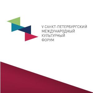 Профессор Михаил Леонов принял участие в V Международном культурном форуме