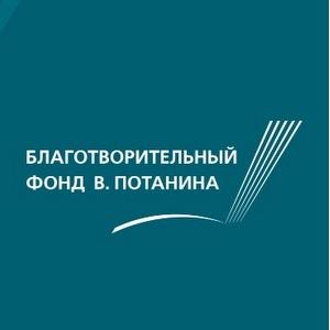 Магистранты университета прошли в очный тур стипендиального конкурса Фонда Владимира Потанина