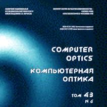 """Вышел в свет шестой номер 43 тома журнала """"Компьютерная оптика"""""""