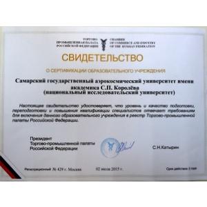СГАУ включён в реестр Торгово-промышленной палаты РФ