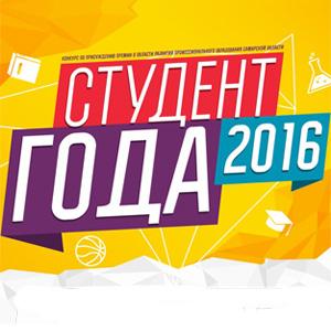 Стартовал областной конкурс «Студент года 2016»