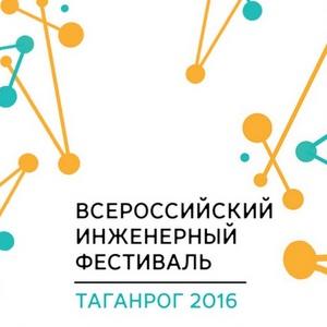 Студентов приглашают принять участие во Всероссийском инженерном фестивале