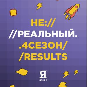 Подведены итоги четвертого сезона Всероссийской олимпиады студентов «Я – профессионал»