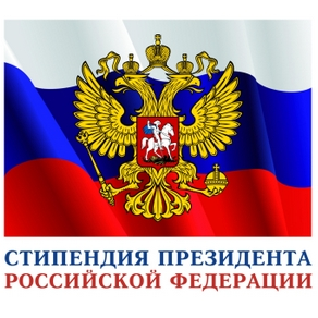 Назначены стипендии Президента РФ и Правительства РФ