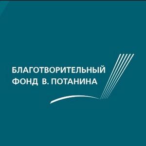 Открывается старт стипендиальной программы Владимира Потанина 2018/19 годов