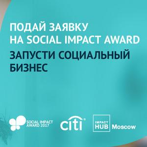 Объявлен конкурс для начинающих социальных предпринимателей Social Impact Award
