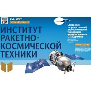 Институт ракетно-космической техники приглашает абитуриентов