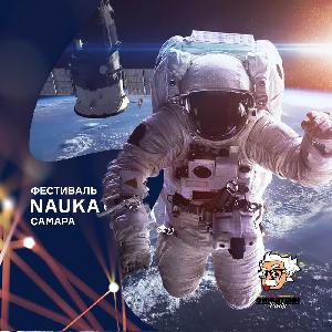 """Фестиваль """"NAUKA 0+"""" приглашает на бесплатный онлайн-квиз"""