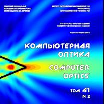 Вышел в свет второй номер 41 тома журнала