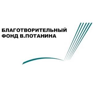 Подведены итоги конкурса фонда Владимира Потанина