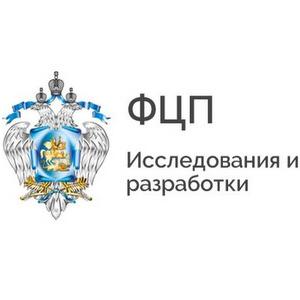Объявлены новые конкурсы в рамках ФЦП «Исследования и разработки» 2014-2020