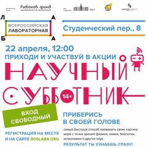 Студентов приглашают на всероссийскую акцию