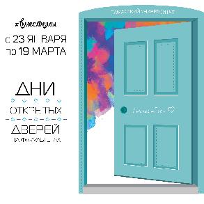 Дни открытых дверей в Самарском университете