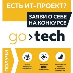 Проводится прием заявок на конкурс GoTech