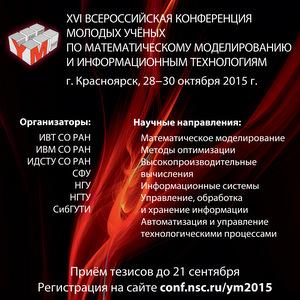 Молодых учёных приглашают принять участие в конференции YM2015