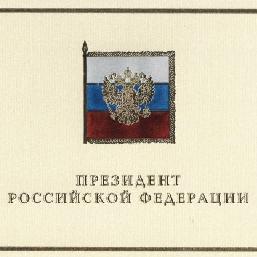 Поздравление В.В. Путина с Днем Победы
