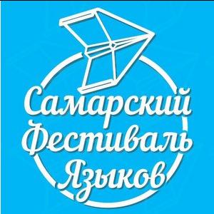 В Самарском университете пройдет фестиваль языков