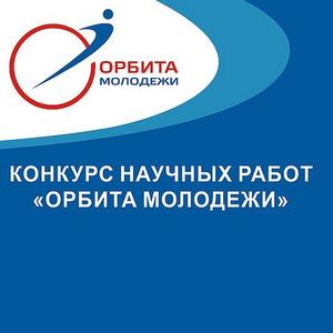 Шесть работ ученых Самарского университета в финале конкурса
