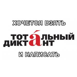 """Всех желающих приглашают подготовиться к акции """"Тотальный диктант"""""""
