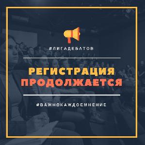 """Очный этап проекта """"Всероссийская студенческая лига дебатов"""""""