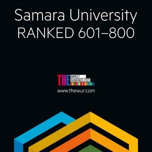 Самарский университет им. Королева включен в рейтинг ведущих университетов мира, реализующих цели для устойчивого развития человечества