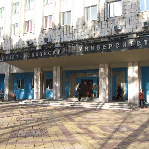 Конференция профсоюзной организации работников университета