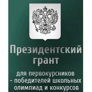 Объявлен конкурс на получение грантов Президента РФ