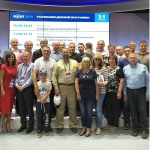 Золотой состав выпускников КуАИ и СГАУ встретился на МАКС-2019