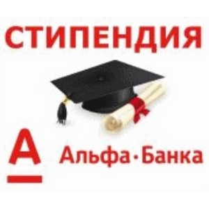 """Стипендия """"Альфа-шанс"""": начинается сбор портфолио"""