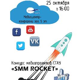 Студенческий конкурс медиапроектов СГАУ «SMM Rocket»