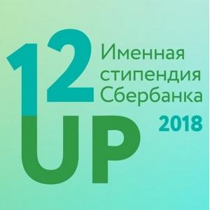 "Именная стипендия от Сбербанка ""12 up"""