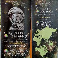 Планетарий Самарского университета принимает участие в международной конференции и фестивале полнокупольных программ