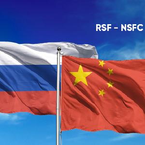 Прием заявок на конкурс по поддержке российско-китайских научных коллективов